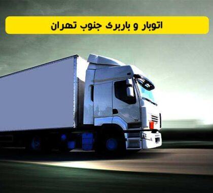 اتوبار و باربری جنوب تهران