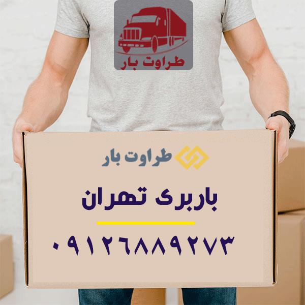 شماره باربری تهران