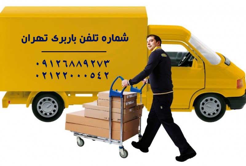 شماره باربری های تهران