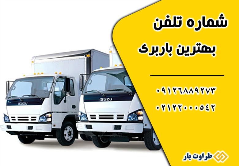 شماره تلفن بهترین باربری تهران