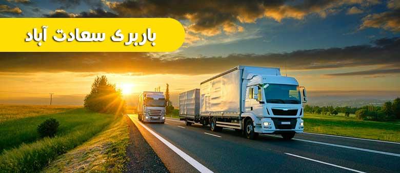 شرکت باربری سعادت آباد